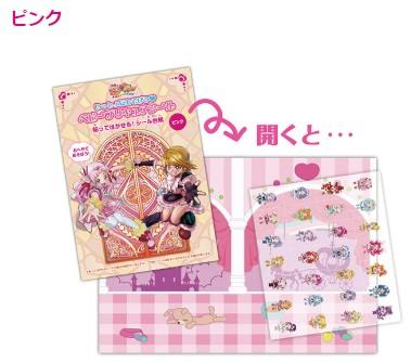 ベビープリキュアシール ピンク