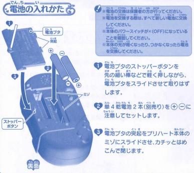 変身タッチフォン電池交換