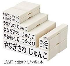 おなまえスタンプ入学準備BOX