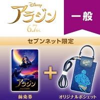 映画「アラジン」オリジナルポシェット付きムビチケカード前売券