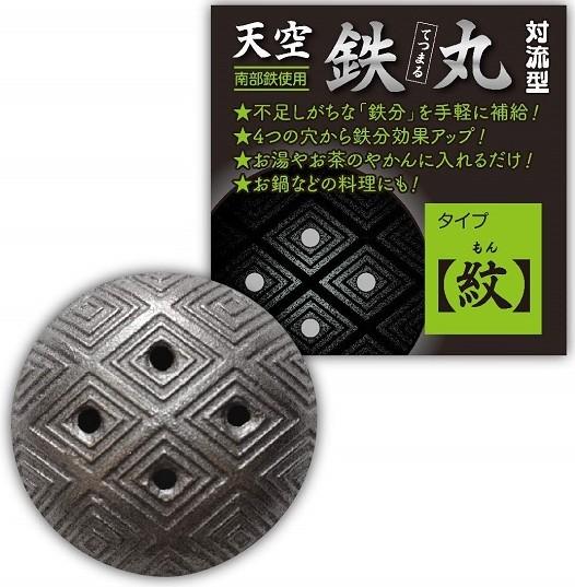 南部鉄器 鉄分補給 天空鉄丸対流型【紋】