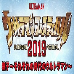 ウルトラマンフェスティバル2019
