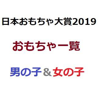 日本おもちゃ大賞2019に選ばれたおもちゃ一覧