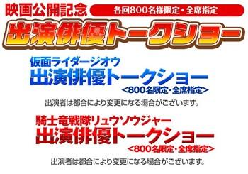 和歌山でジオウ&リュウソウジャーのトークショーとヒーローショー