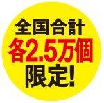 仮面ライダーの映画2019 前売り券の特典 ゼロワン&ジオウ