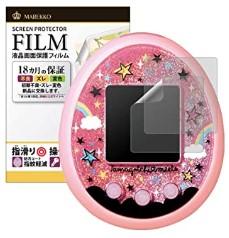 たまごっちみーつ 液晶保護フィルム ブルーライト