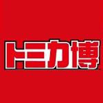 トミカ博2019-2020は名古屋、仙台、札幌で開催!日程と料金など