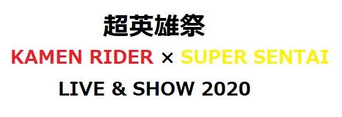 超英雄祭 KAMEN RIDER × SUPER SENTAI LIVE & SHOW 2020