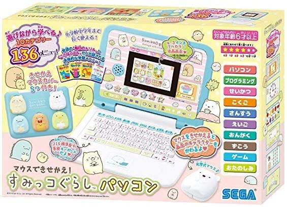 マウスできせかえ! すみっコぐらしパソコン